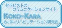 セラピストのコミュニケーションサイト KOKO-KARA 心と体のリハビリテーション研究会