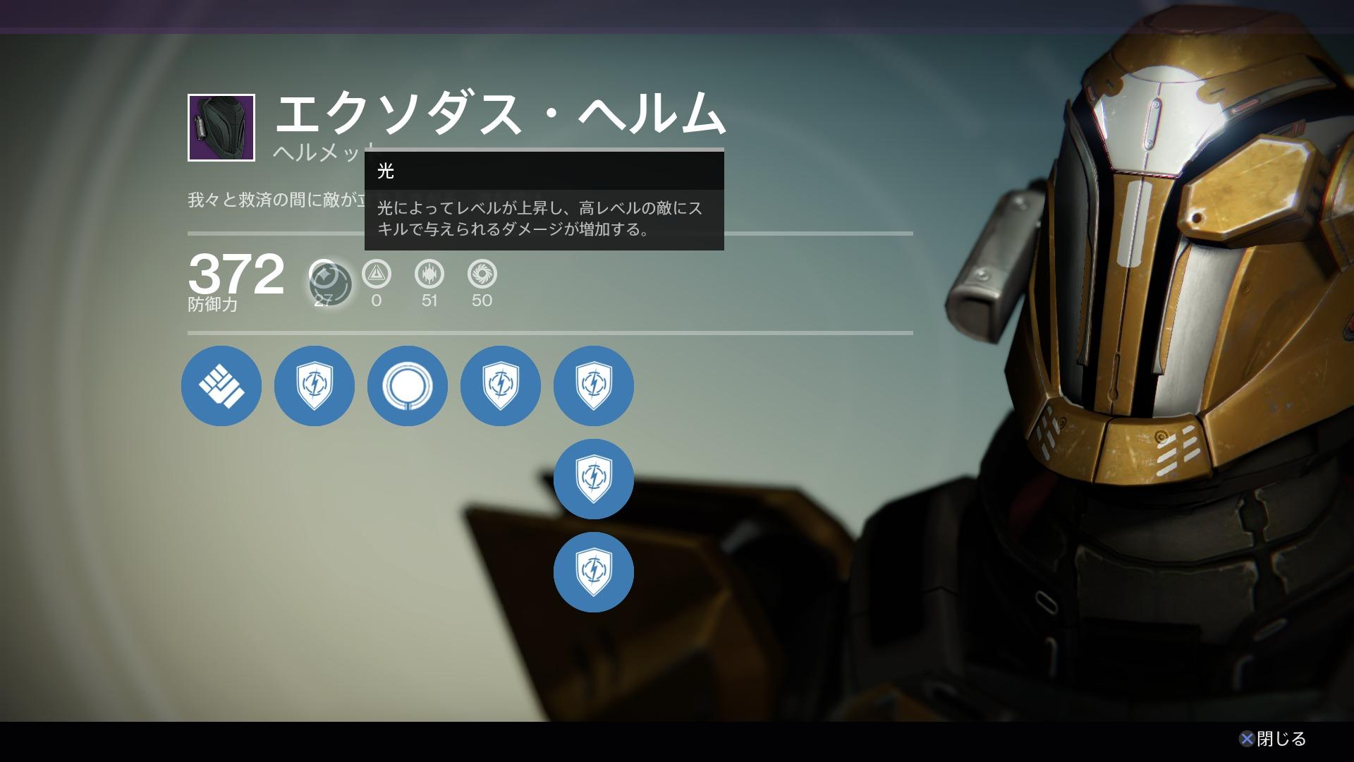 Destiny_20141011181712.jpg