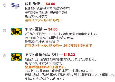 yamato130515.png