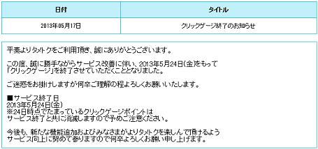 キャプチャ 5.25 tametoku1