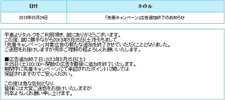キャプチャ 5.25 tametoku2