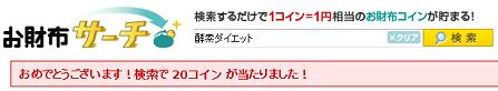 キャプチャ 5.25 osaifu m
