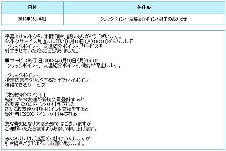 キャプチャ 6.3 tametoku