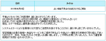 20130603150900a3f.png