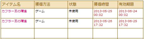 キャプチャ 5.31 net t7