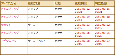 キャプチャ 8.29 net t9