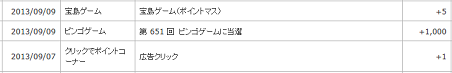 キャプチャ 9.13 fm b miko3