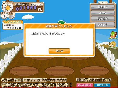 20131003044031ab3.png