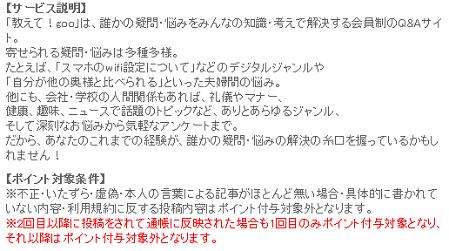 キャプチャ 10.16 goo2