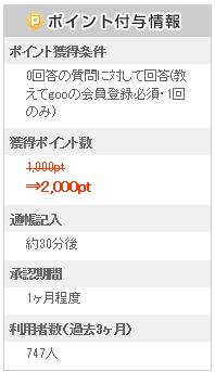 キャプチャ 10.16 goo1