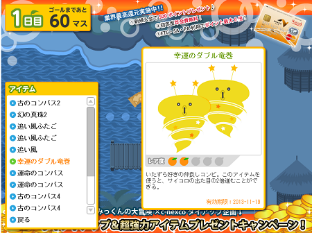 20131031050741a1b.png