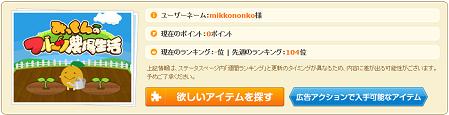 キャプチャ 11.11 miko