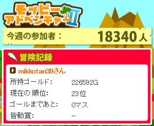 キャプチャ 11.18 miko3