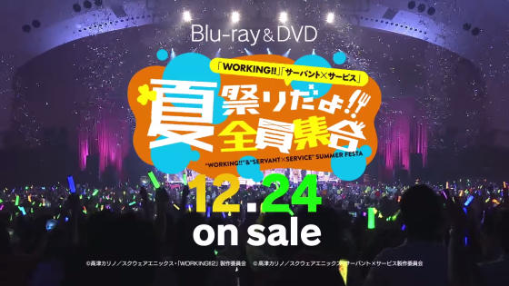 「WORKING!!」「サーバント×サービス」夏祭りだよ!全員集合 PV