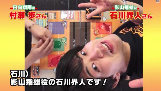 ハイキュー!!バボカ!! 第2弾発売記念   村瀬歩さん・石川界人さん ガチンコバトル!!