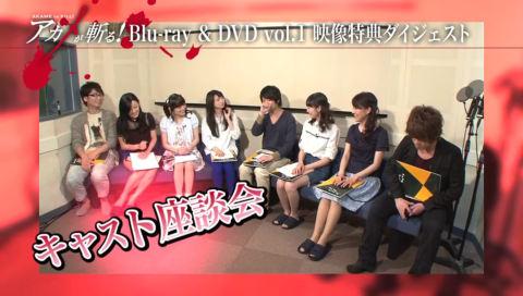 『アカメが斬る!』Blu-ray&DVD vol.1映像特典ダイジェスト