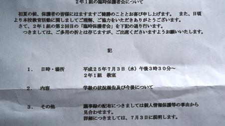 P1070783 - コピー