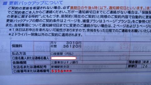 P1110003 - コピー