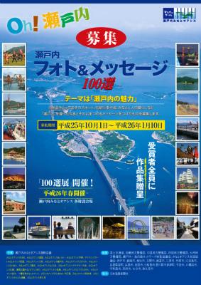 setouchi_photo_contest_omote_0924.jpg