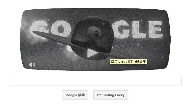 Googleトップがロズウェル66周年記念で牛を拉致できる件