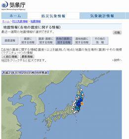 福島県沖で地震 M5.3 震度3 深さ40km