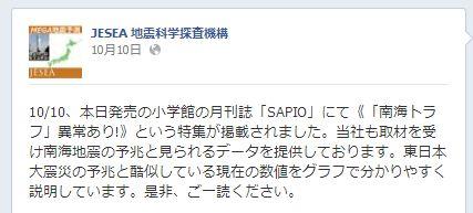 小学館 「SAPIO」11月号  「南海トラフ」異常あり!!
