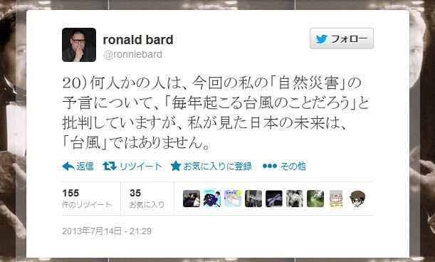 預言者ロンバード氏 「私が見た日本の未来は、「台風」ではありません。」