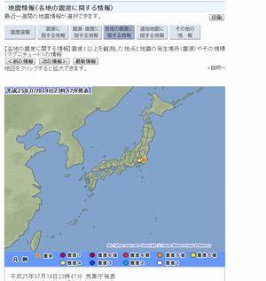 千葉県南東沖M4.1地震 震度2