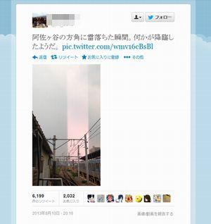 東京都で 「光の柱」 が 激写される (画像あり) なんだこれ ・・・