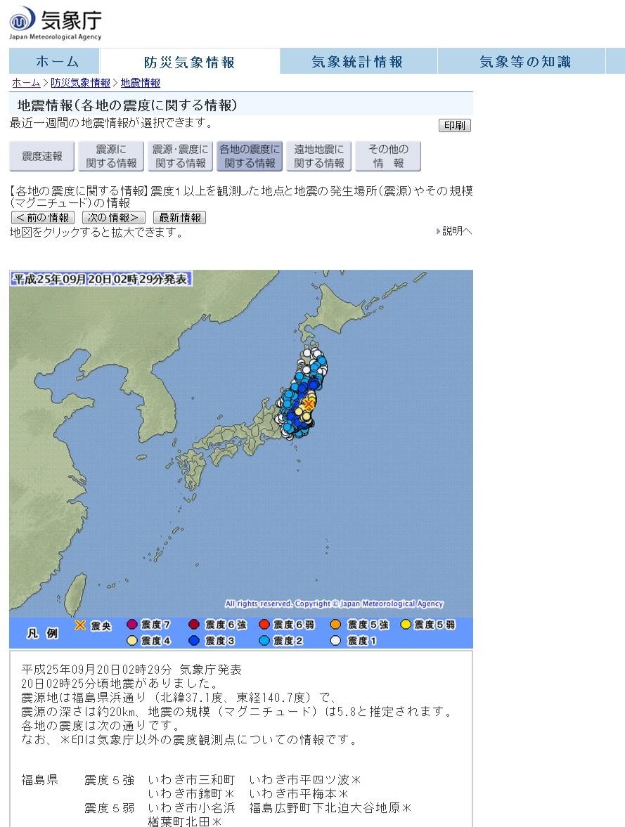 2013年9月20日02時25分頃地震 福島県浜通り 震度5強 深さは約20km