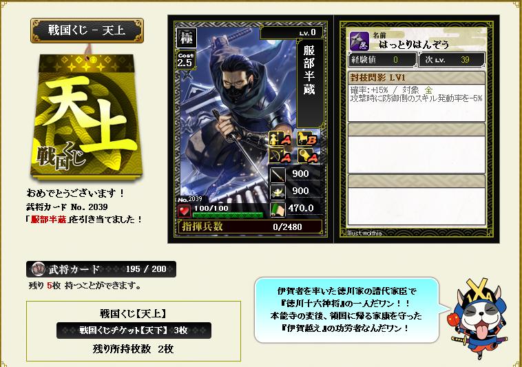 11_6hanzo.jpg