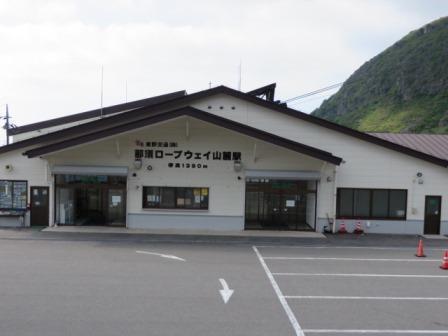 8:44 山麓駅