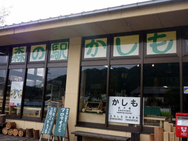 加子母村・森林バスツアー
