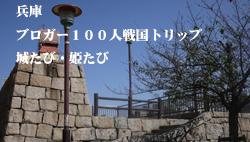 兵庫・戦国トリップ 城たび・姫たび