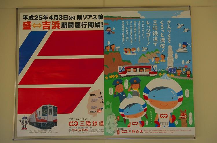 三陸鉄道 陸前赤崎駅