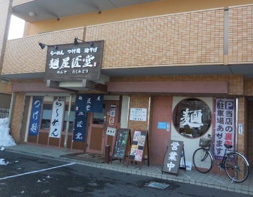 takumido1.jpg