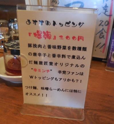 takumido22.jpg