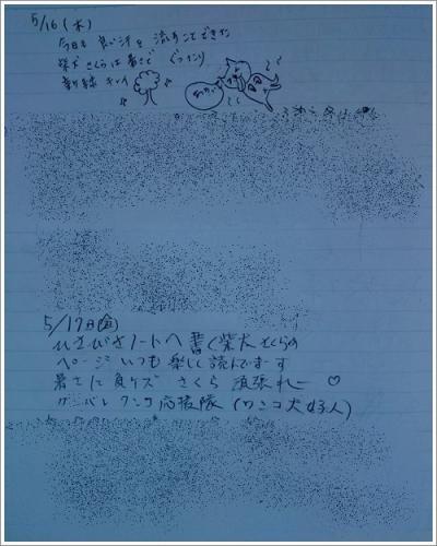 山のノート1