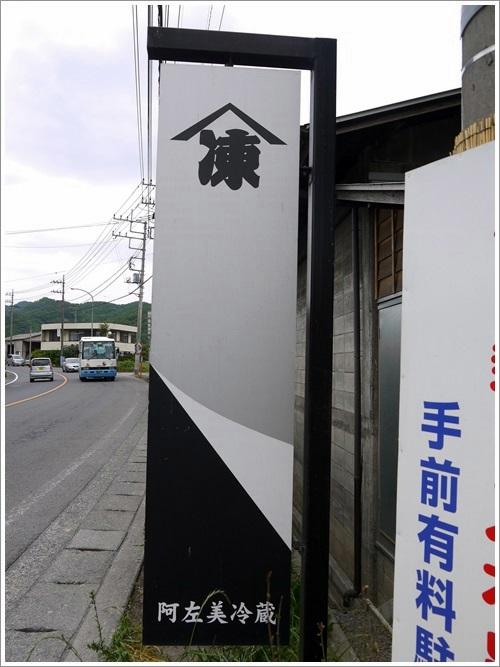 阿左美冷蔵 (長瀞のかき氷専門店)