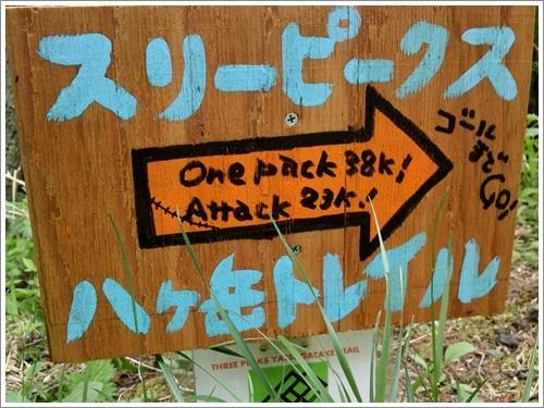 日本名水百選・三分一湧水