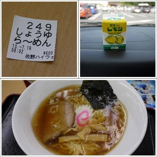 2013.07.16~17 友達と栃木旅 (コース)