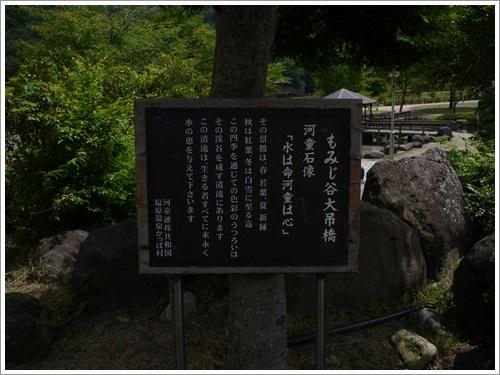 もみじ谷5