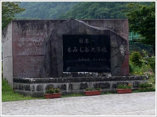もみじ谷大橋1