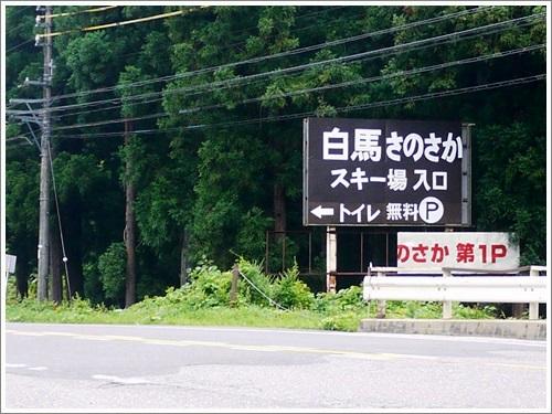姫川源流・親海湿原de散策