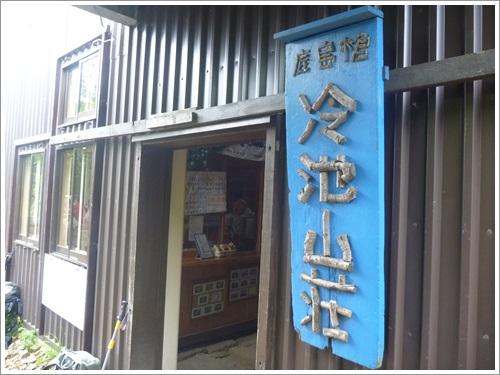 鹿島槍ヶ岳43