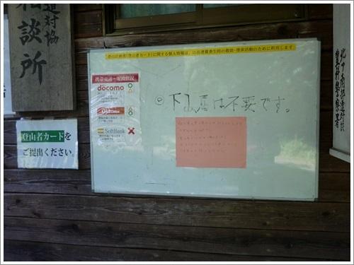 蝶ヶ岳30