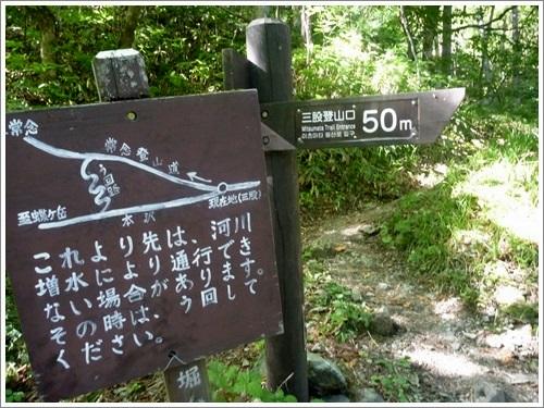 蝶ヶ岳31