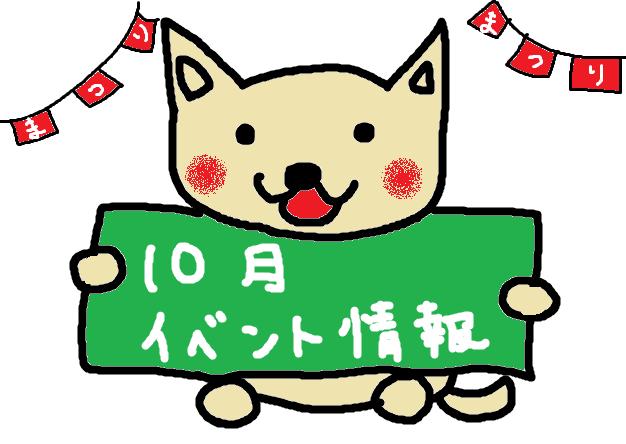 山梨県・10月イベントのお知らせ