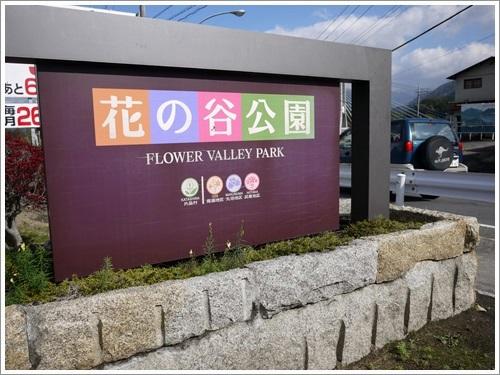 花の谷公園と美味しい釜飯のお店(群馬県)