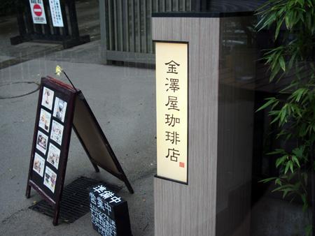 kanazawacoffe.jpg